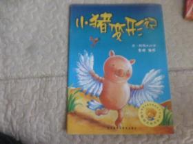 小猪变形记:聪明豆绘本系列