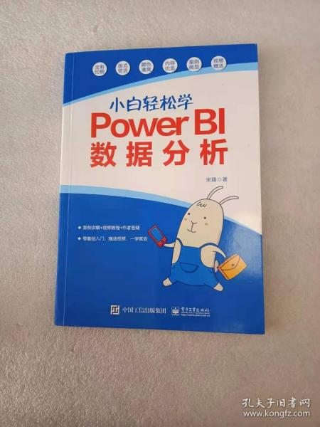 小白轻松学PowerBI数据分析