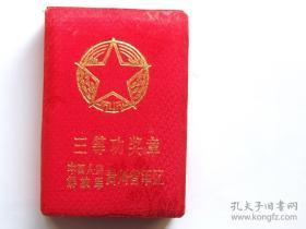 三等功奖章