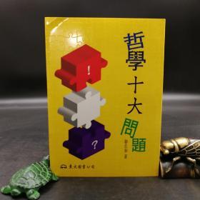 台湾东大版  邬昆如《哲学十大问题(三版)》(锁线胶订)
