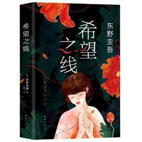 希望之线(东野圭吾重磅新书!《恶意》系列温暖杰作)