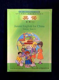 2000年后八零后九零后老初中英语课本第一册上册,新的未使用,库存新