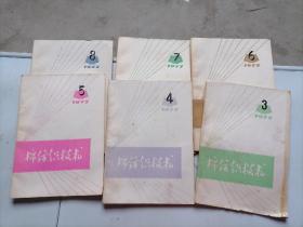 棉纺织技术  1977 (3 4 5 6 7)期