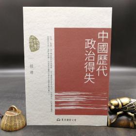台湾东大版  钱穆《中国历代政治得失(五版)》