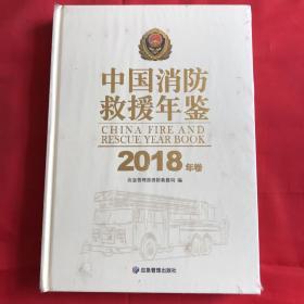 中国消防救援年鉴(2018)