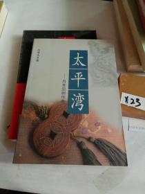 中国人的成功学,5。看图发货
