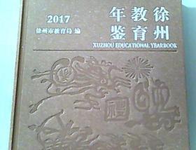2017徐州教育年鉴
