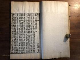 魏书 《三国志》一册全 (卷28-30)