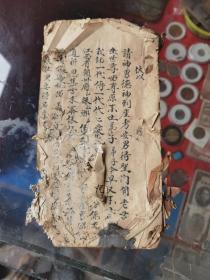 道教符咒抄本23x12cm,8页16面