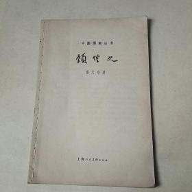 中国画家丛书,顾恺之 (无封面封底)