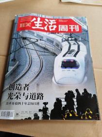 三联生活周刊2018第40期