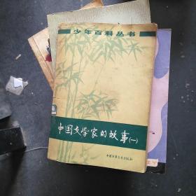 中国文学家的故事(一)、、、
