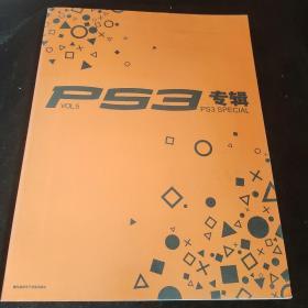 PS3专辑VOL.5