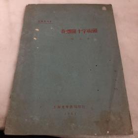 民国平装书,1927年版 培良作的 《我离开十字街头》.狂飙丛书. 购于促进社
