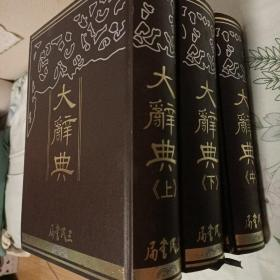 大辞典 上中下全三册 原版