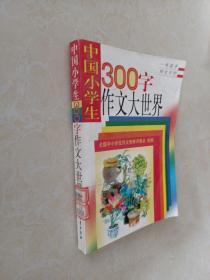 中国小学生300字作文大世界