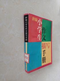 新编小学生作文描写手册