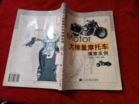 Motor大排量摩托车维修实例