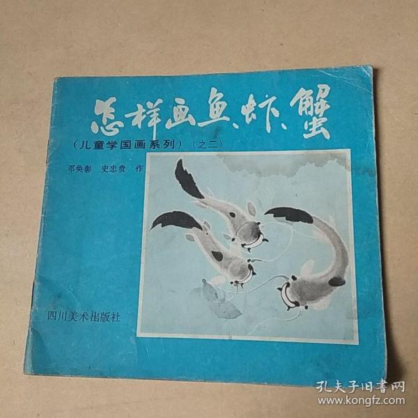 怎样画鱼,虾,蟹(儿童国画训练系列之二)