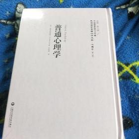 中国国家图书馆藏·民国西学要籍汉译文献·心理学:普通心理学
