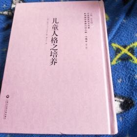 中国国家图书馆藏·民国西学要籍汉译文献·心理学:儿童人格之培养