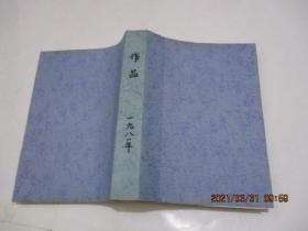 作品1981年1-12期 缺第11期合订本  95-1号柜