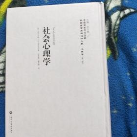 中国国家图书馆藏·民国西学要籍汉译文献·心理学:社会心理学