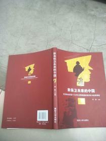 谁来保卫未来的中国 经济波动背景下大学生征募的制度稳定性与政策弹性   原版内页干净