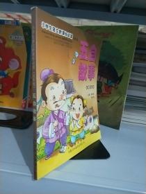 小学生语文新课标必读. 低年级 五自故事