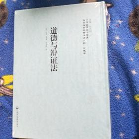 中国国家图书馆藏·民国西学要籍汉译文献·伦理学:道德与辩证法(全新未拆封精装
