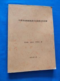 中国革命根据地货币发展简史和表解   审校本