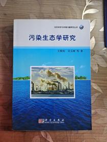 污染生态学研究