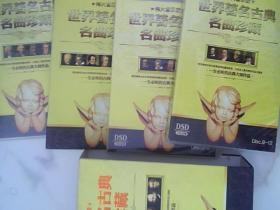 世界著名古典名曲珍藏 (12碟CD)