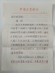 【创作组旧藏】1999年邢继忱用中国农业银行稿纸手书16开信札3页,内容关于…写了两首歌词给创作组老师…事宜