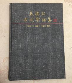 朱德熙古文字论集
