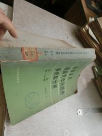 社会主义商品货币问题的争论和分析  馆藏   库2