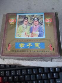 庐剧系列CD  孝子冤(2片装)