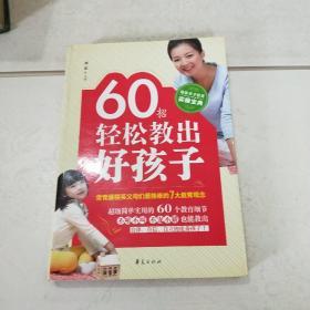 60招轻松教出好孩子