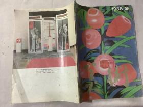 美术(1988年9—10期)