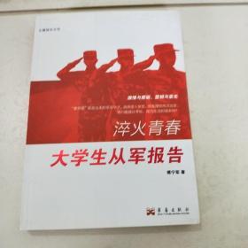 淬火青春:大学生从军报告