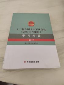 十二届全国人大五次会议《政府工作报告》学习问答