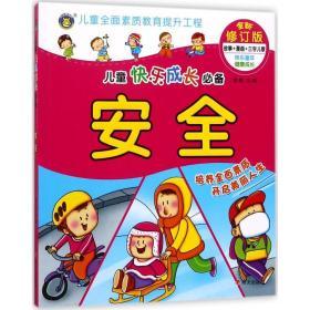 河马文化 M全新修订版儿童快乐成长系列 安全