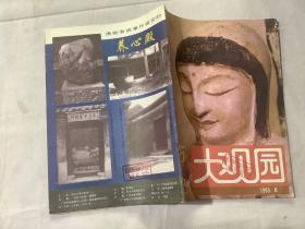 历史大观园1993年6期