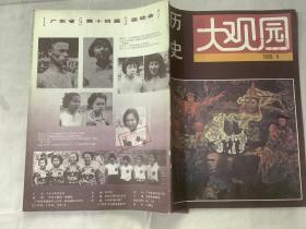 历史大观园(1993年第4期)