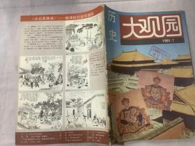 历史大观园(1991年第7期)