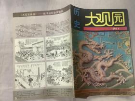 历史大观园 1991年第6期