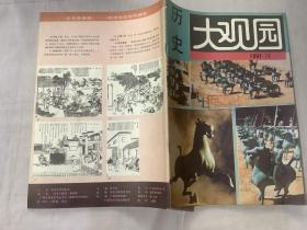 历史大观园 1991-12