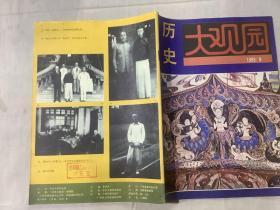 历史大观园1993年第9期