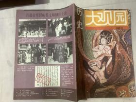 历史大观园1993年第8期