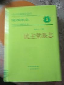 陕西省志(民主党派志